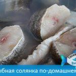 Рыбная солянка по-домашнему